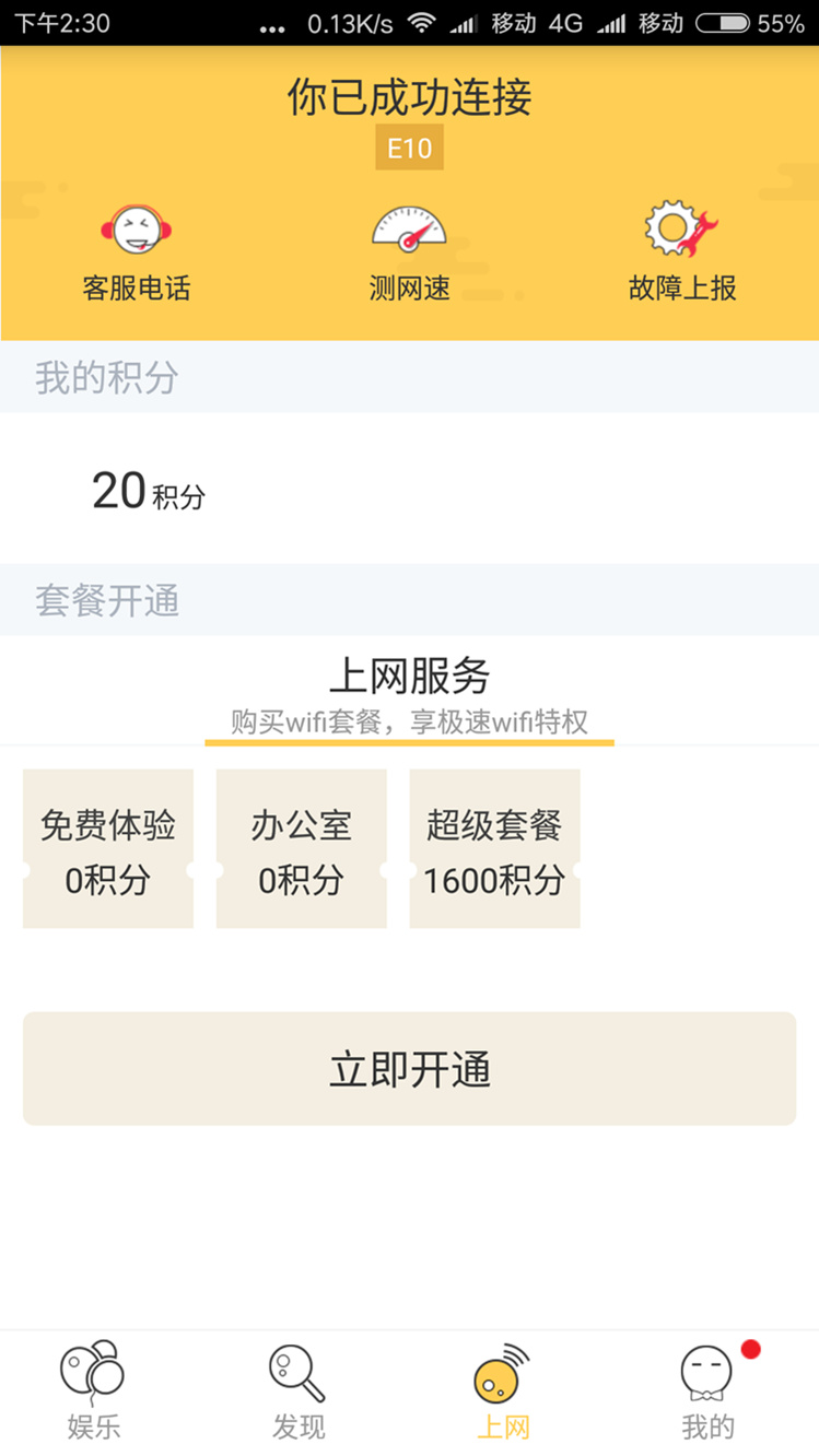 Screenshot_2017-03-16-14-30-16-704_com.qmsw.wifi8_副本.jpg