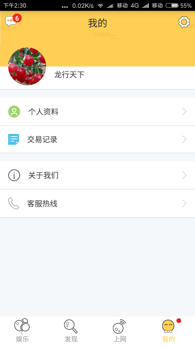 Screenshot_2017-03-16-14-30-24-924_com.qmsw.wifi8_副本.jpg